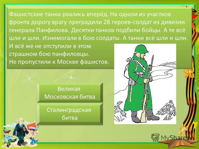 Брестская Московская