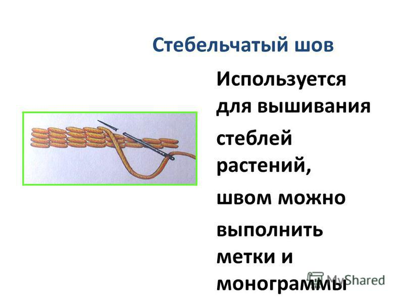 Стебельчатый шов Используется для вышивания стеблей растений, швом можно выполнить метки и монограммы