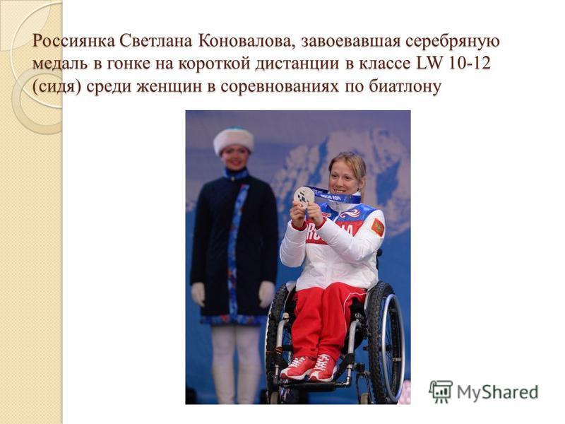 Россиянка Светлана Коновалова, завоевавшая серебряную медаль в гонке на короткой дистанции в классе LW 10-12 (сидя) среди женщин в соревнованиях по биатлону