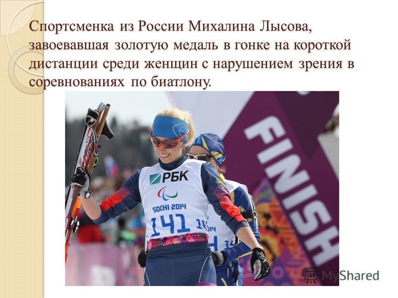 Спортсменка из России Михалина Лысова, завоевавшая золотую медаль в гонке на короткой дистанции среди женщин с нарушением зрения в соревнованиях по биатлону.