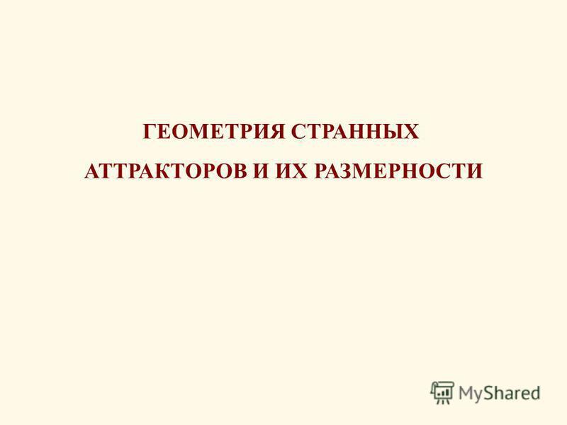 ГЕОМЕТРИЯ СТРАННЫХ АТТРАКТОРОВ И ИХ РАЗМЕРНОСТИ