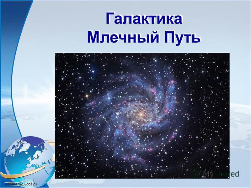 Галактика Млечный Путь Галактика Млечный Путь