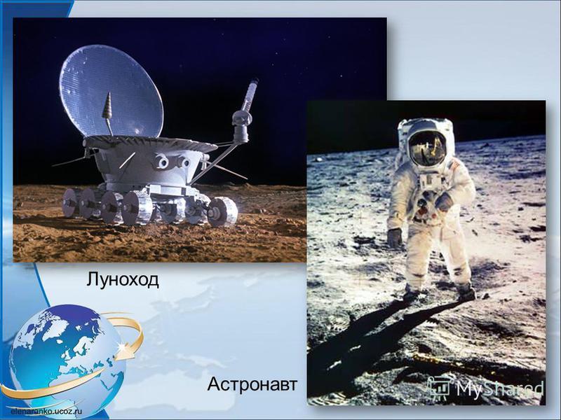 Луноход Астронавт