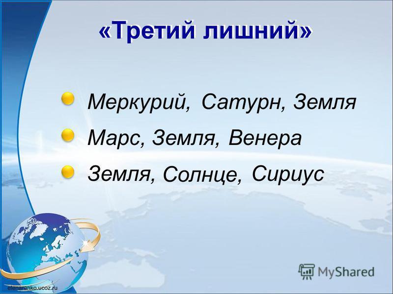 «Третий лишний» Меркурий, «Третий лишний» Сатурн,Земля Марс, Земля, Венера Земля, Солнце, Сириус