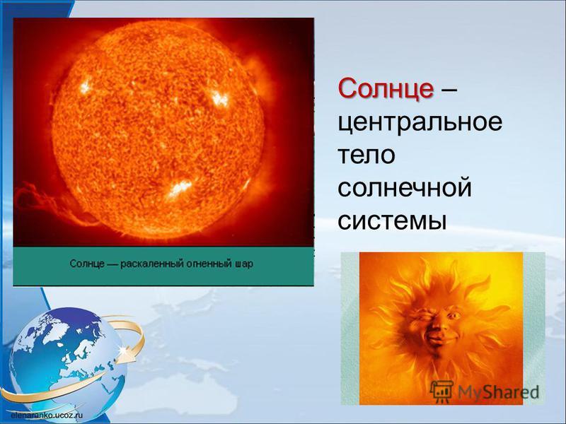 Солнце Солнце – центральное тело солнечной системы