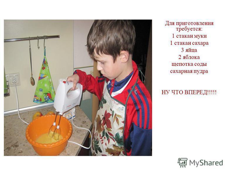 Для приготовления требуется: 1 стакан муки 1 стакан сахара 3 яйца 2 яблока щепотка соды сахарная пудра НУ ЧТО ВПЕРЕД!!!!!