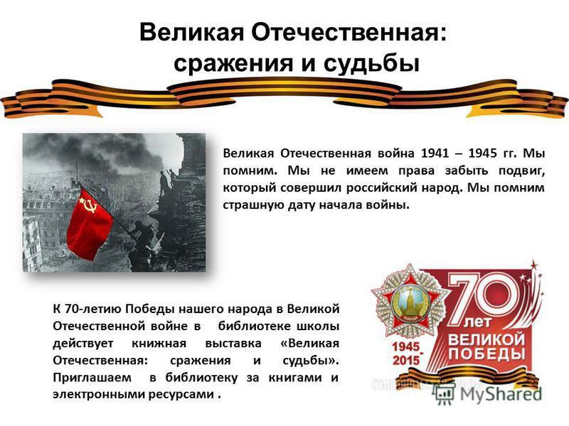 История вов 1941 1945 книга скачать