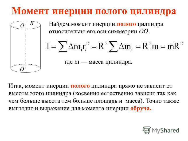 Момент инерции полого цилиндра Найдем момент инерции полого цилиндра относительно его оси симметрии ОО. где m масса цилиндра. Итак, момент инерции полого цилиндра прямо не зависит от высоты этого цилиндра (косвенно естественно зависит так как чем бол