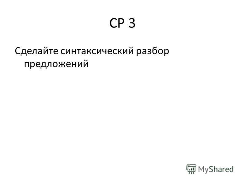 СР 3 Сделайте синтаксический разбор предложений