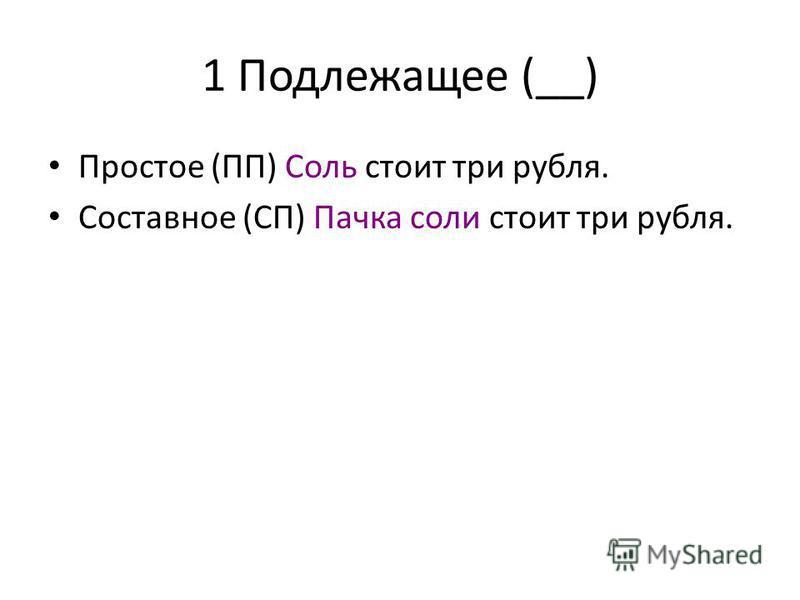 1 Подлежащее (__) Простое (ПП) Соль стоит три рубля. Составное (СП) Пачка соли стоит три рубля.