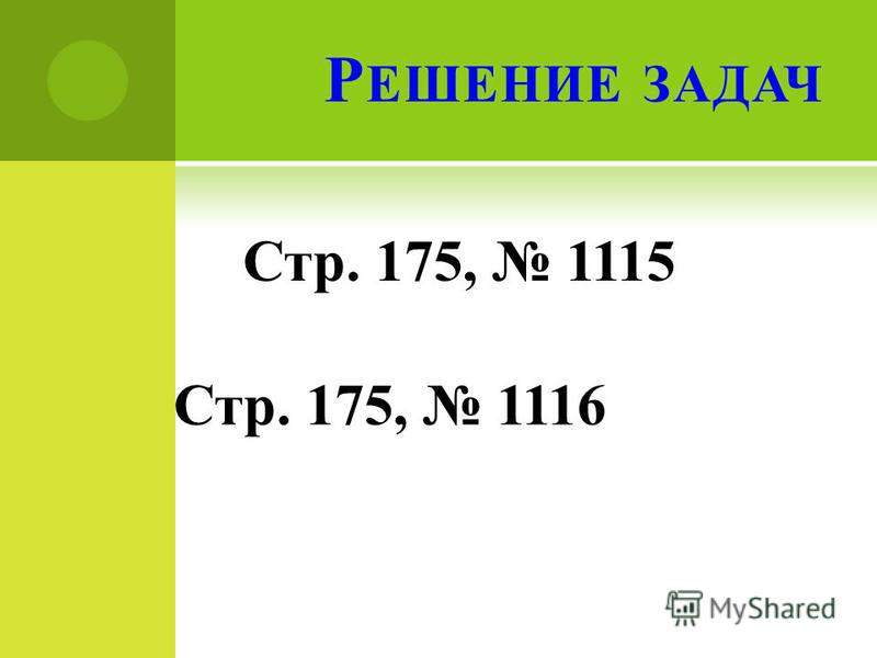 Р ЕШЕНИЕ ЗАДАЧ Стр. 175, 1115 Стр. 175, 1116