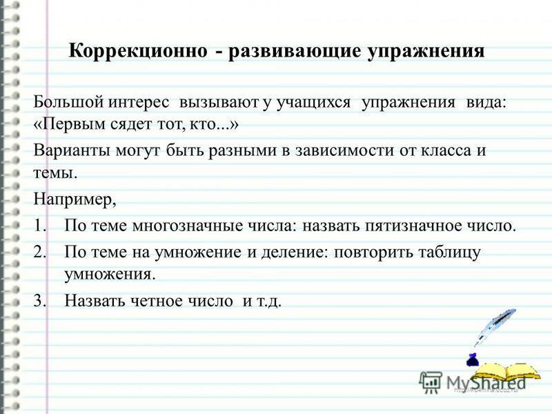 http://ku4mina.ucoz.ru/ Коррекционно - развивающие упражнения Большой интерес вызывают у учащихся упражнения вида: «Первым сядет тот, кто...» Варианты могут быть разными в зависимости от класса и темы. Например, 1. По теме многозначные числа: назвать