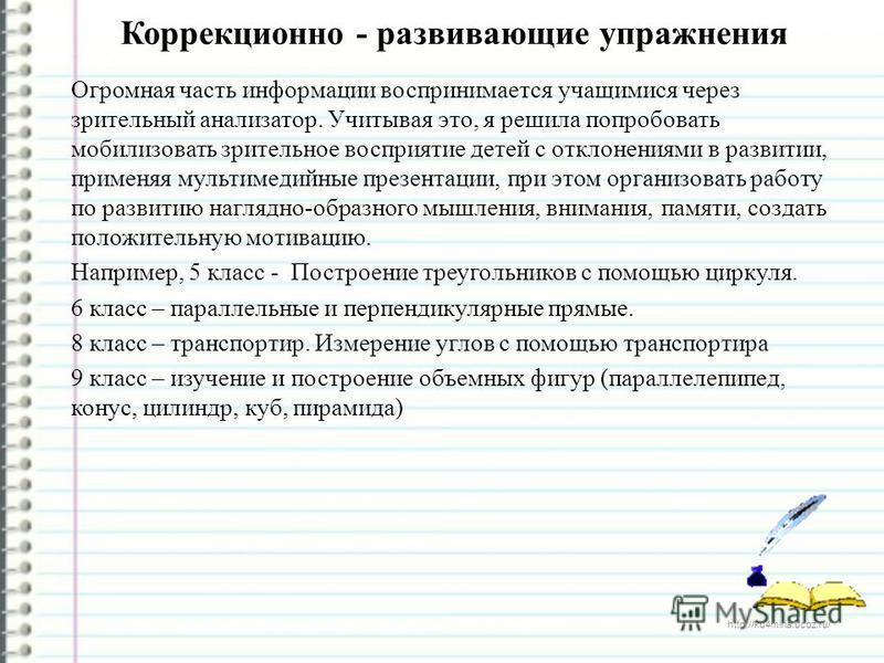 http://ku4mina.ucoz.ru/ Коррекционно - развивающие упражнения Огромная часть информации воспринимается учащимися через зрительный анализатор. Учитывая это, я решила попробовать мобилизовать зрительное восприятие детей с отклонениями в развитии, приме