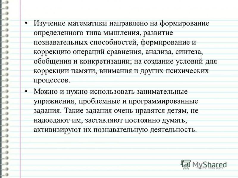 http://ku4mina.ucoz.ru/ Изучение математики направлено на формирование определенного типа мышления, развитие познавательных способностей, формирование и коррекцию операций сравнения, анализа, синтеза, обобщения и конкретизации; на создание условий дл