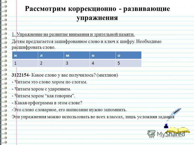http://ku4mina.ucoz.ru/ Рассмотрим коррекционно - развивающие упражнения 1. Упражнение на развитие внимания и зрительной памяти. Детям предлагается зашифрованное слово и ключ к шифру. Необходимо расшифровать слово. 3122154- Какое слово у вас получило