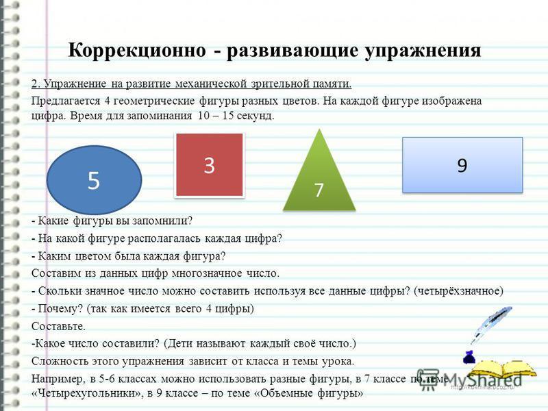http://ku4mina.ucoz.ru/ Коррекционно - развивающие упражнения 2. Упражнение на развитие механической зрительной памяти. Предлагается 4 геометрические фигуры разных цветов. На каждой фигуре изображена цифра. Время для запоминания 10 – 15 секунд. - Как