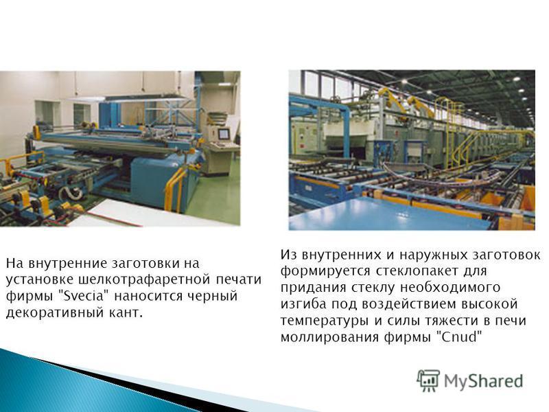 На внутренние заготовки на установке шелкотрафаретной печати фирмы