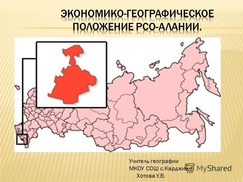 Учитель географии МКОУ СОШ с.Карджин Хотова У.В.