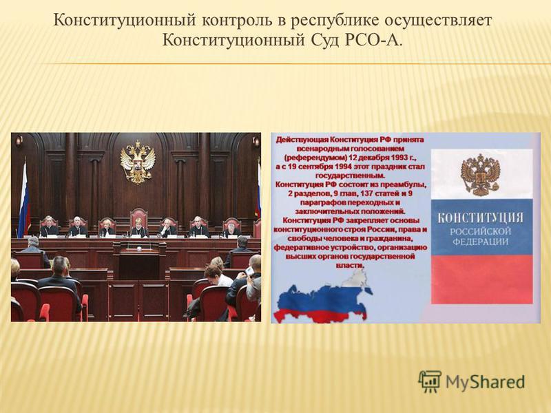 Конституционный контроль в республике осуществляет Конституционный Суд РСО-А.