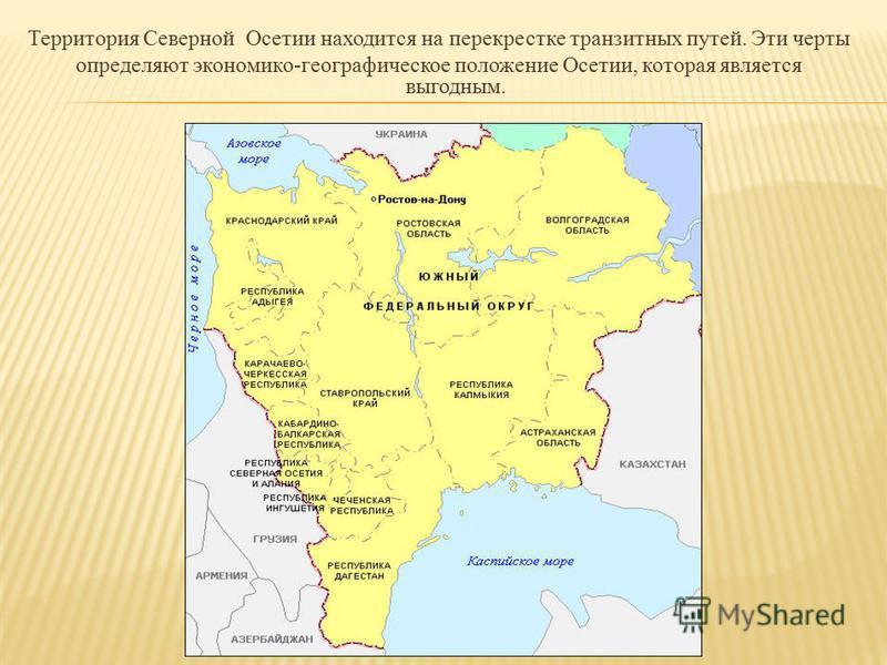 Территория Северной Осетии находится на перекрестке транзитных путей. Эти черты определяют экономико-географическое положение Осетии, которая является выгодным.