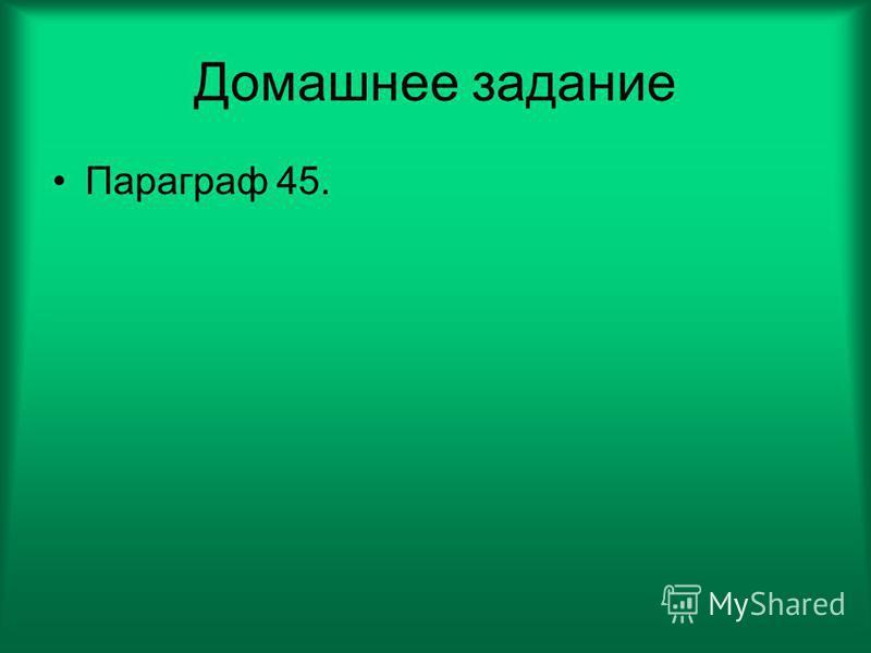 Домашнее задание Параграф 45.