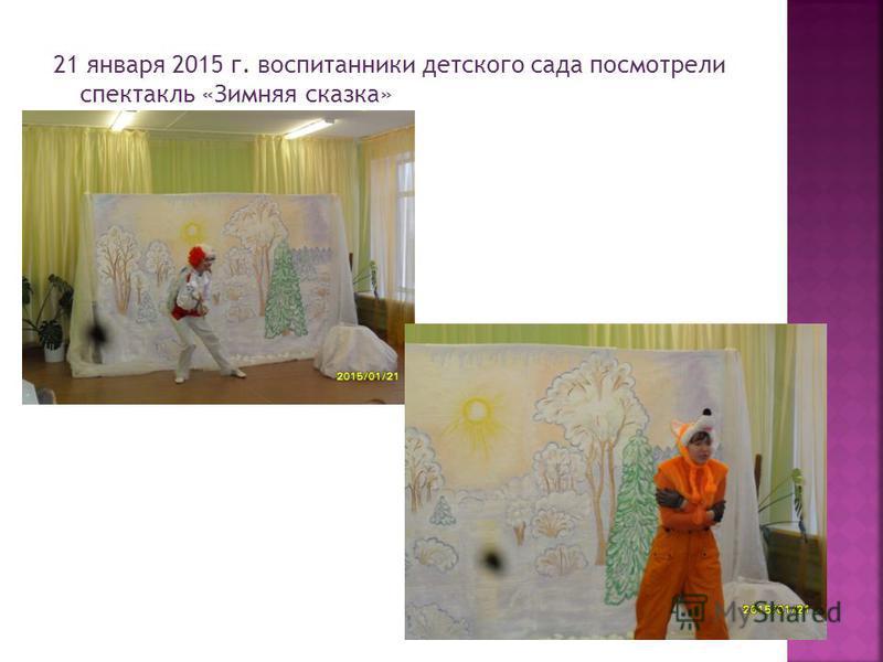 21 января 2015 г. воспитанники детского сада посмотрели спектакль «Зимняя сказка»