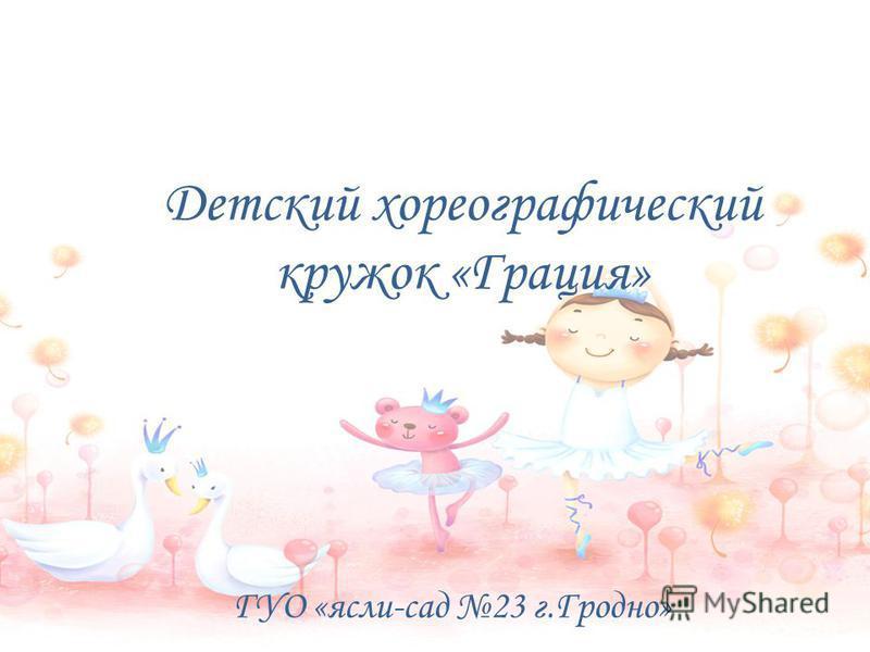 Детский хореографический кружок «Грация» ГУО «ясли-сад 23 г.Гродно»