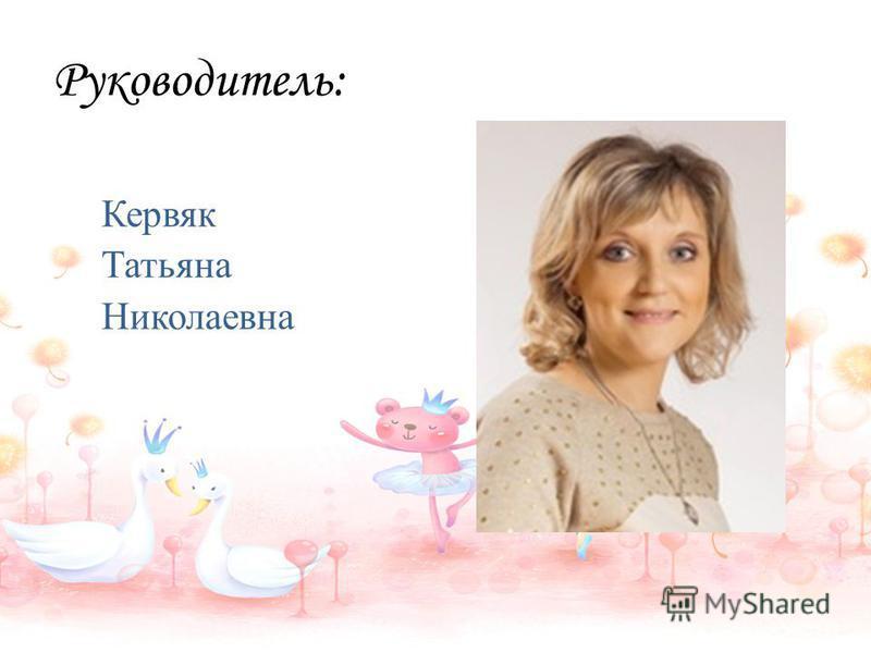 Руководитель: Кервяк Татьяна Николаевна