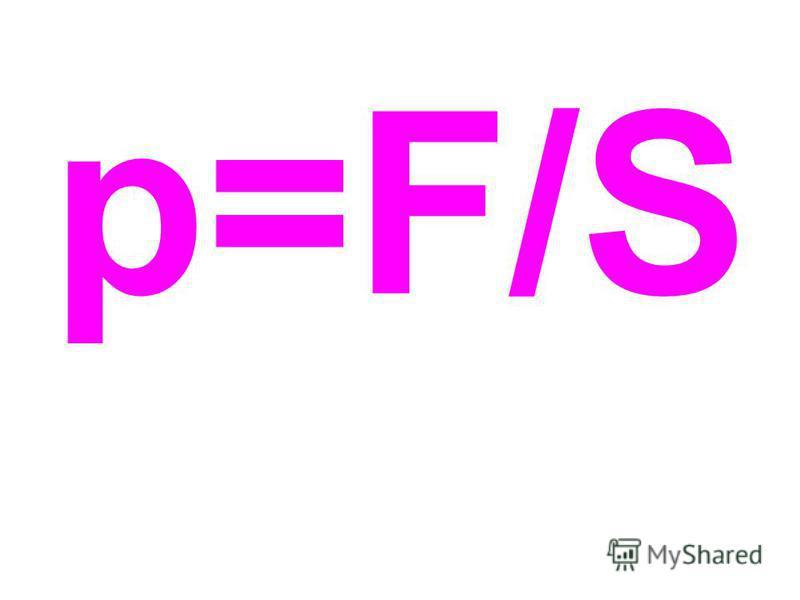 р=F/S