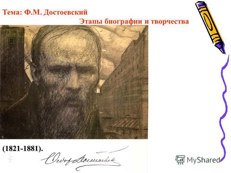 Тема: Ф.М. Достоевский Этапы биографии и творчества (1821-1881).