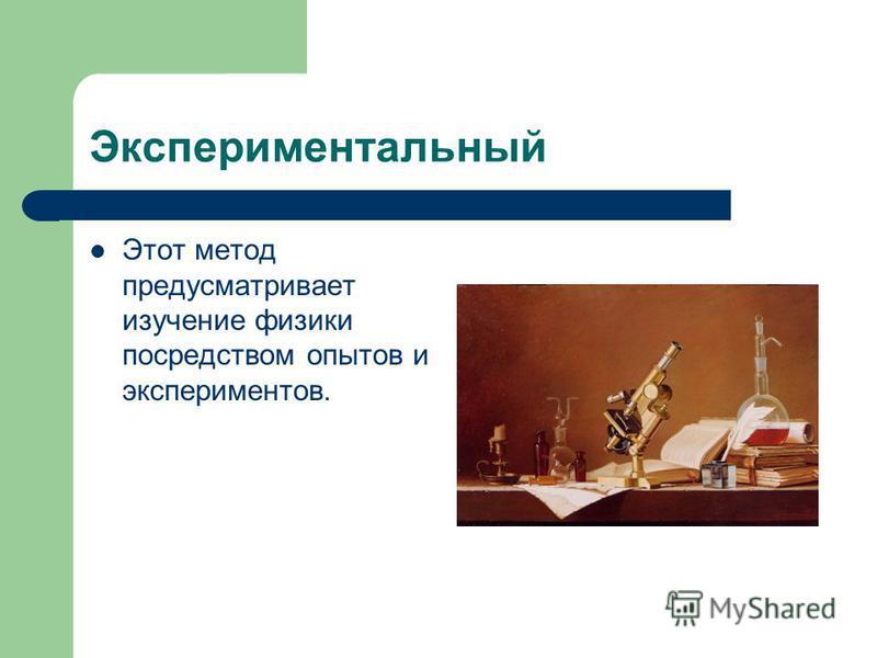 Методы изучения физики: Экспериментальные; Наблюдения; Теоретические.