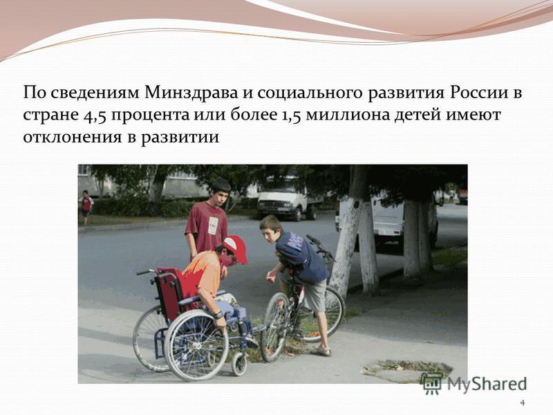 По сведениям Минздрава и социального развития России в стране 4,5 процента или более 1,5 миллиона детей имеют отклонения в развитии 4