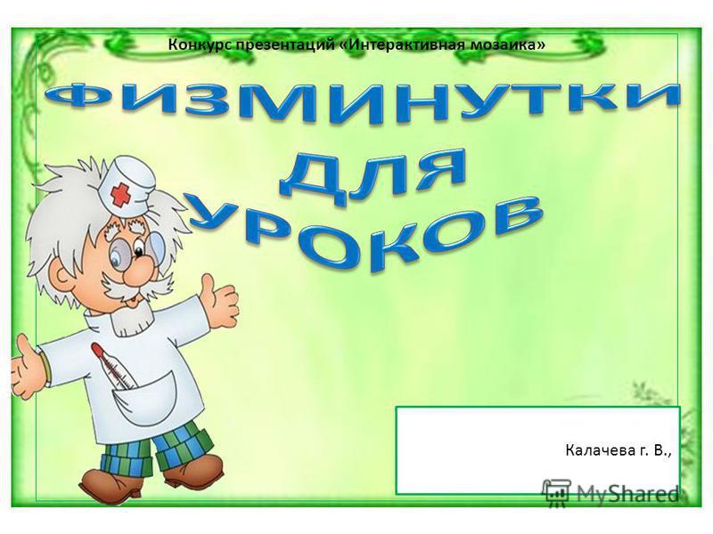 Конкурс презентаций «Интерактивная мозаика» Калачева г. В.,