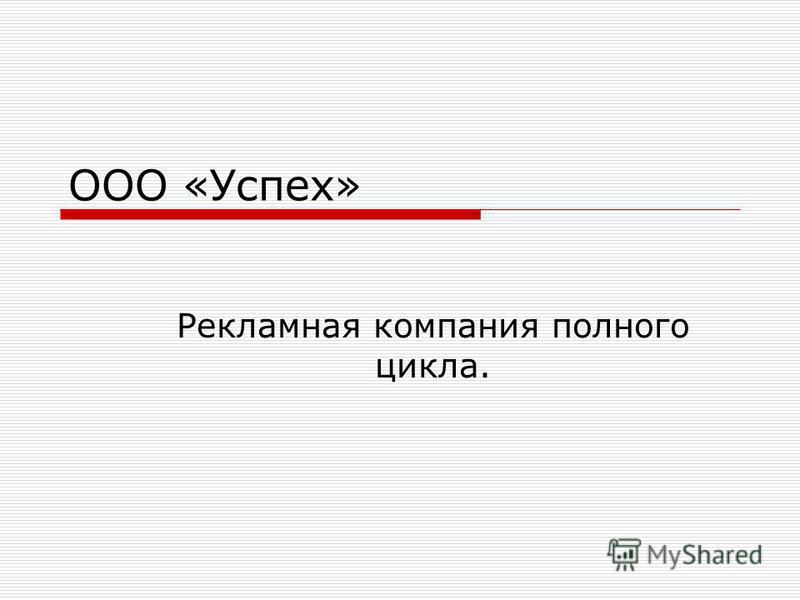ООО «Успех» Рекламная компания полного цикла.