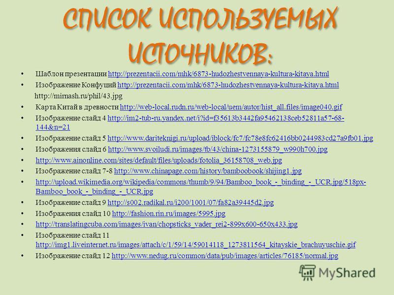 Шаблон презентации http://prezentacii.com/mhk/6873-hudozhestvennaya-kultura-kitaya.htmlhttp://prezentacii.com/mhk/6873-hudozhestvennaya-kultura-kitaya.html Изображение Конфуций http://prezentacii.com/mhk/6873-hudozhestvennaya-kultura-kitaya.htmlhttp: