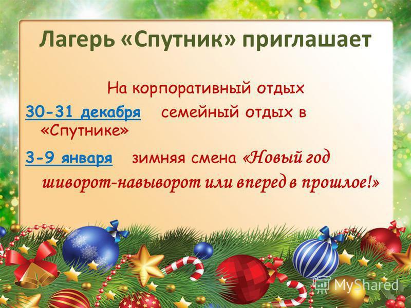 Лагерь «Спутник» приглашает На корпоративный отдых 30-31 декабря семейный отдых в «Спутнике» 3-9 января зимняя смена «Новый год шиворот-навыворот или вперед в прошлое!»