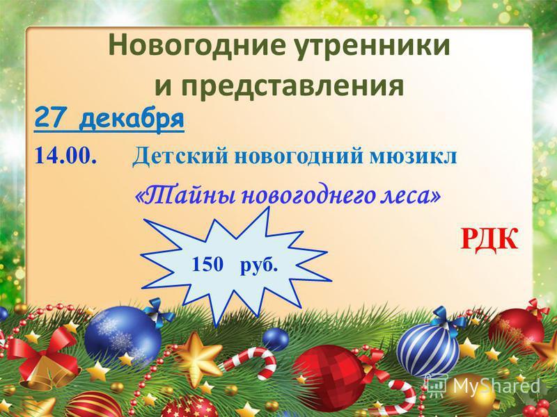 Новогодние утренники и представления 27 декабря 14.00. Детский новогодний мюзикл «Тайны новогоднего леса» РДК 150 руб.