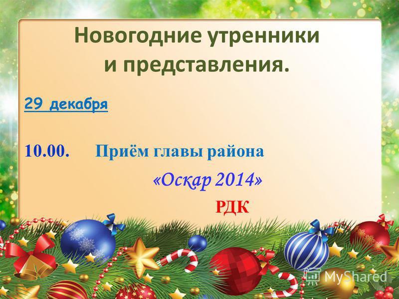 Новогодние утренники и представления. 29 декабря 10.00. Приём главы района «Оскар 2014» РДК