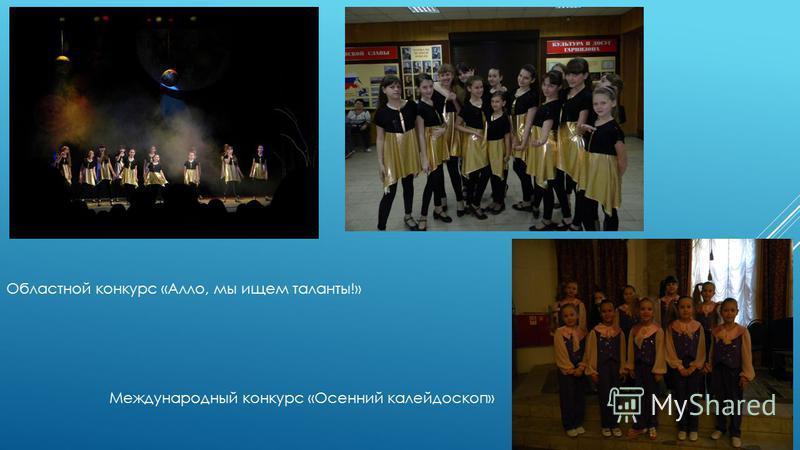 Областной конкурс «Алло, мы ищем таланты!» Международный конкурс «Осенний калейдоскоп»