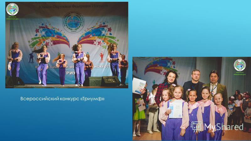 Всероссийский конкурс «Триумф»