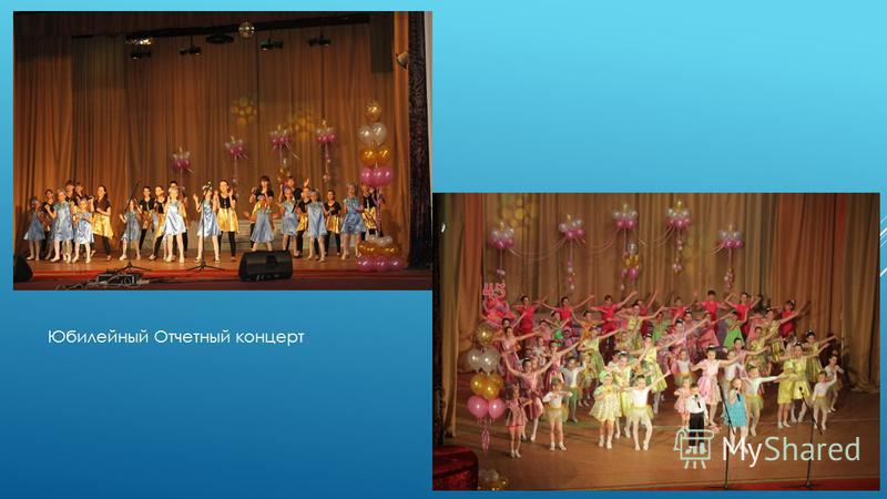 Юбилейный Отчетный концерт