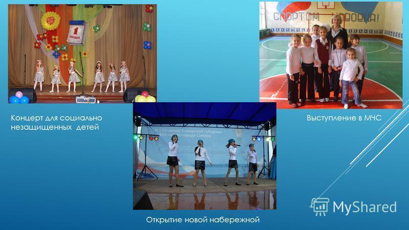 Концерт для социально незащищенных детей Выступление в МЧС Открытие новой набережной