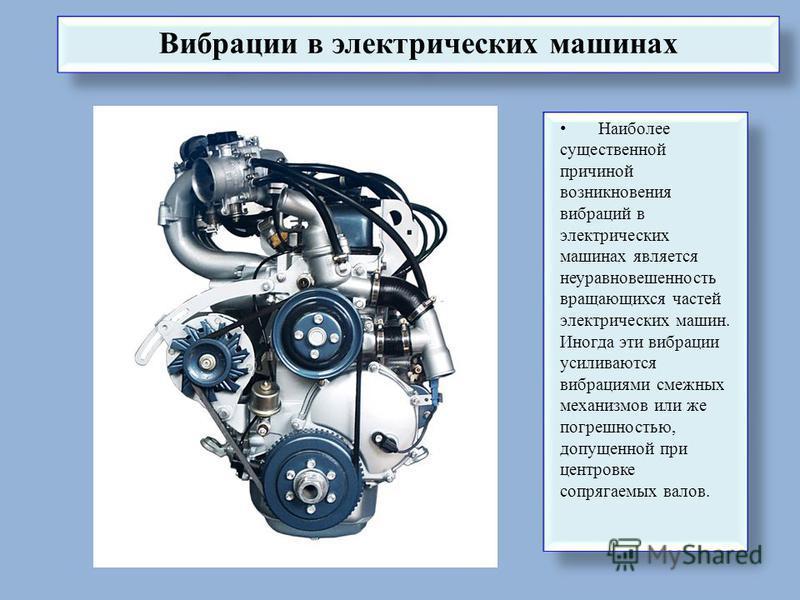 Вибрации в электрических машинах Наиболее существенной причиной возникновения вибраций в электрических машинах является неуравновешенность вращающихся частей электрических машин. Иногда эти вибрации усиливаются вибрациями смежных механизмов или же по