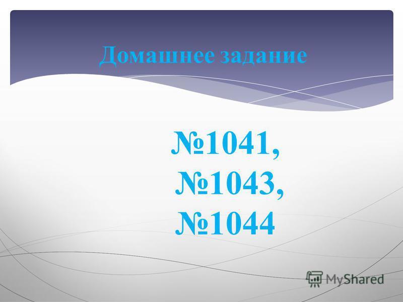 Домашнее задание 1041, 1043, 1044