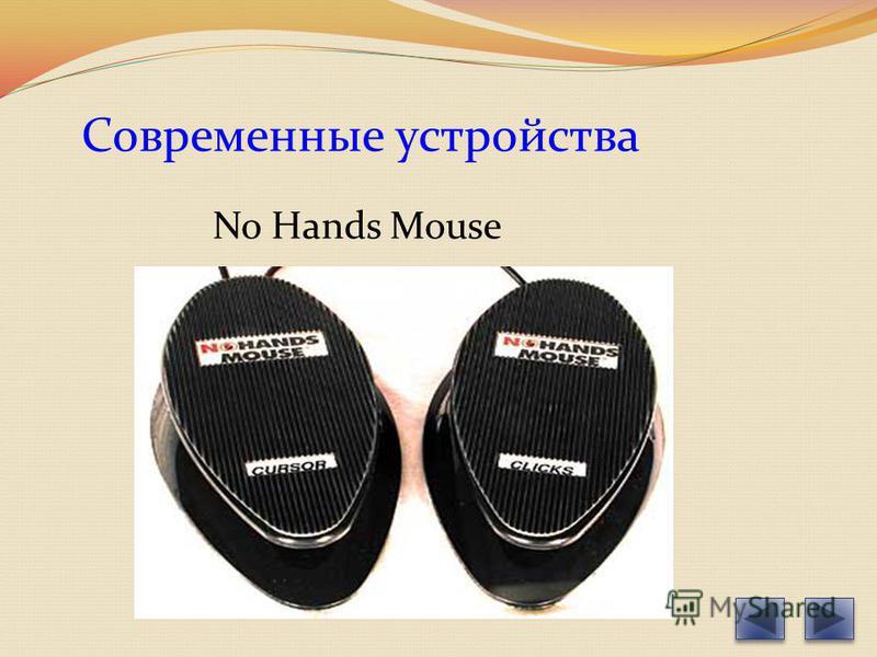 No Hands Mouse Современные устройства