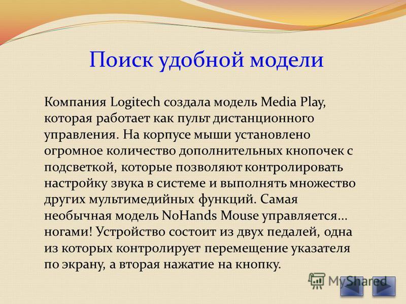 Компания Logitech создала модель Media Play, которая работает как пульт дистанционного управления. На корпусе мыши установлено огромное количество дополнительных кнопочек с подсветкой, которые позволяют контролировать настройку звука в системе и выпо