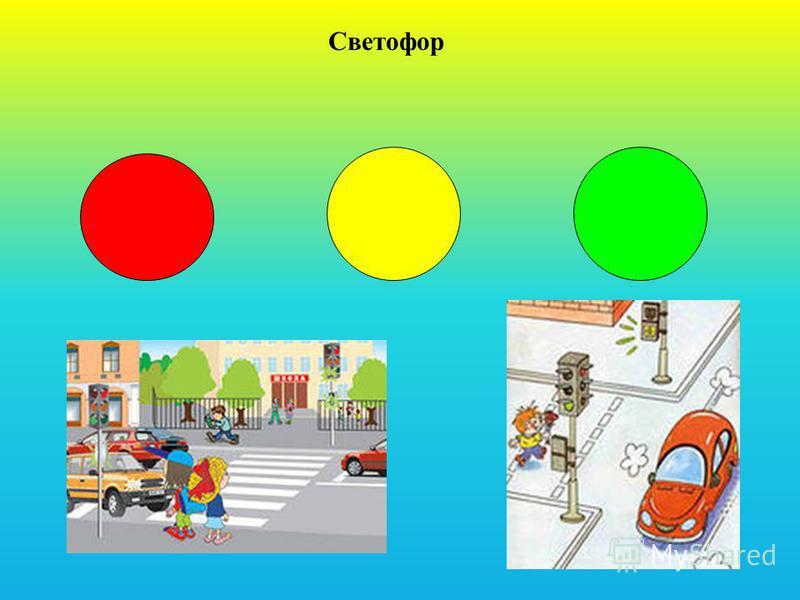 Степашка и правила дорожного движения