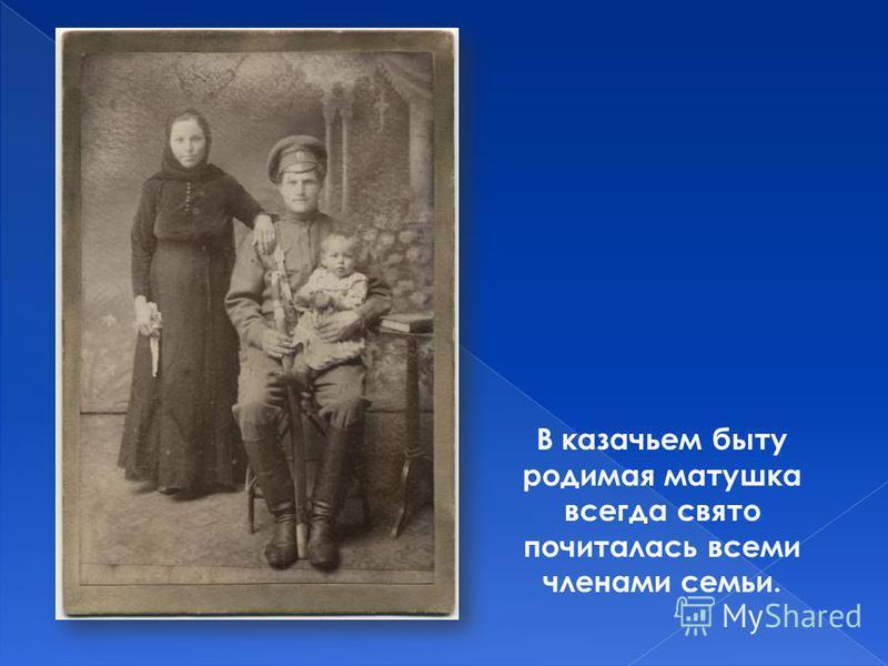 В казачьем быту родимая матушка всегда свято почиталась всеми членами семьи.