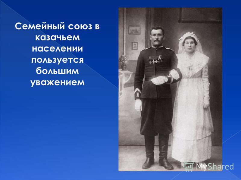Семейный союз в казачьем населении пользуется большим уважением