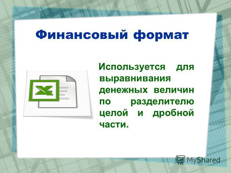 Финансовый формат Используется для выравнивания денежных величин по разделителю целой и дробной части. 7